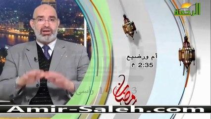 برومو برنامج أم ورضيع تقديم الدكتور أمير صالح فى شهر رمضان