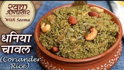 Coriander Rice Recipe In Hindi | हरी धनिया चावल | Green Rice | Rice Recipe By Chef Seema