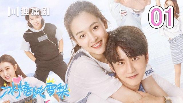 冰糖炖雪梨 01 | SKATE INTO LOVE 01(主演:吴倩,张新成,周历杰,楚月,魏天浩)