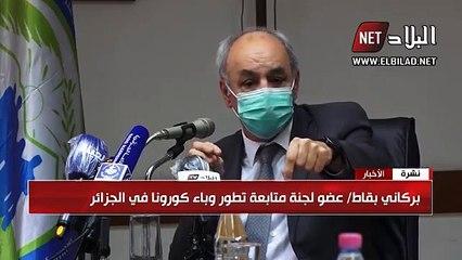 Coronavirus en Algérie : le mois de Ramadhan sera décisif selon Bekkat Berkani