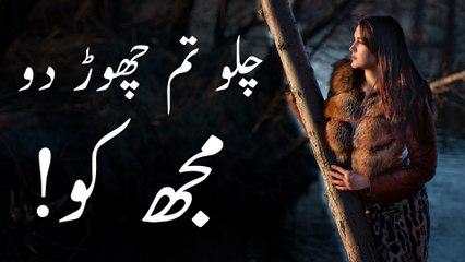Very Sad Urdu Ghazal | Heart Touching Female Voice | Urdu Shayari | Hindi Shayari