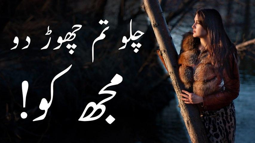 Very Sad Urdu Ghazal   Heart Touching Female Voice   Urdu Shayari   Hindi Shayari