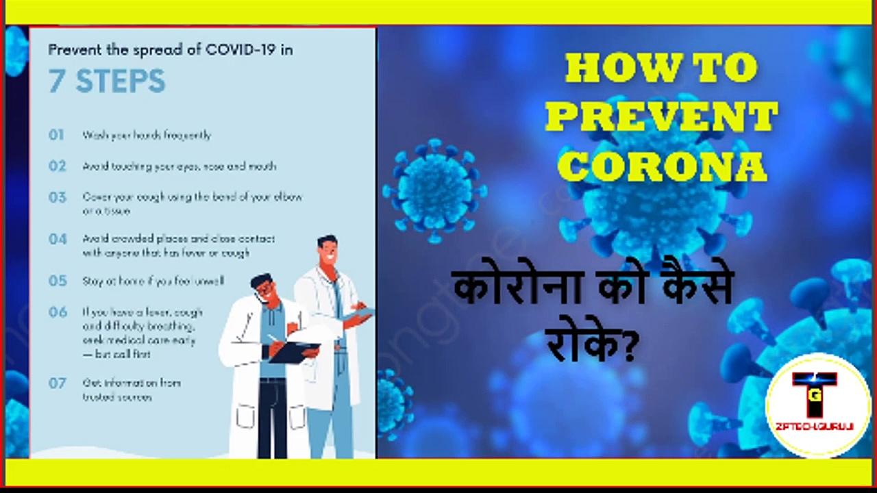 कोरोना से बचने के सबसे आसान उपाय,  Coronavirus Safety Tips,prevention from corona,कोरोना उपाय, कोरोना पासून संरक्षण, कोरोना आजार, कोरोना पासून बचाव, how to secure from coronavirus, take care from coronavirus,कोरोना से कैसे बचे,कोरोना विषाणू पासून आपले संर