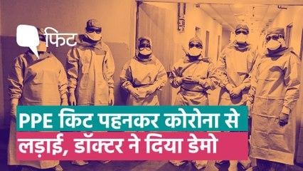डॉक्टरों को कोरोना से कैसे बचा रहा है PPE किट, यहां देखिए