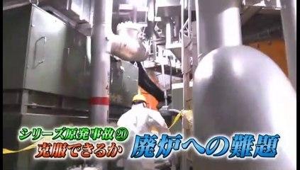 サイエンスZERO シリ―ズ原発事故(20)「克服できるか 廃炉への難題」20200419