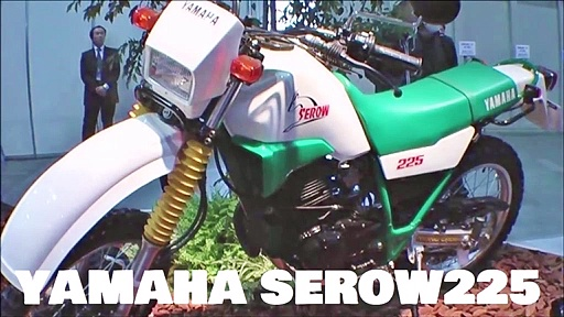 YAMAHA SEROW225