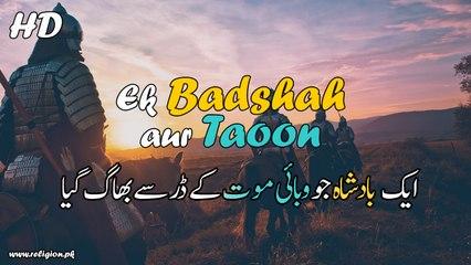 Taoon ki Waba aur Ek Badshah Jo Taoon key dar sey Mahal sey bhaj gaya