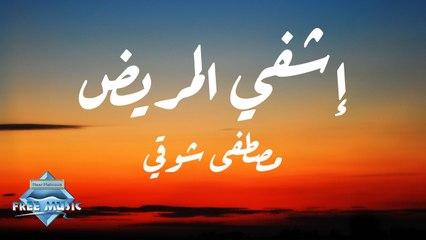 Mostafa Shawky - Du'aa Eshfy El Mareed | مصطفى شوقي - دعاء إشفي المريض