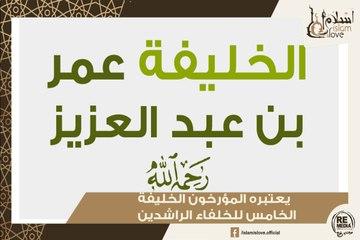 يعتبره المؤرخون عمر بن عبد العزيزالخليفة الخامس للخلفاء الراشدين - تعرف على أهم تلك المعلومات