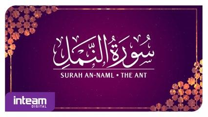 Ustaz Khairul Anuar Basri • Surah An-Naml | سورة ٱلنَّمْل