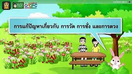 สื่อการเรียนการสอน การแก้ปัญหาเกี่ยวกับ การวัด การชั่งและการตวง ป.4 ภาษาไทย