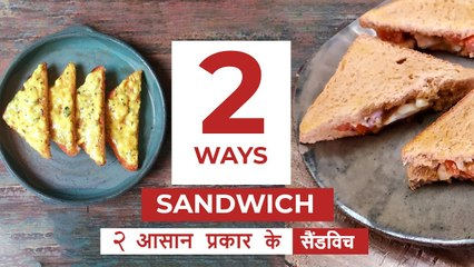 2 ways Sandwich | Lockdown में बनाए २ आसान प्रकार के सैंडविच | Easy Sandwich Recipes By Chef Jasleen