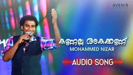 Kannalla Akakkannu Audio Song | Kozhikode Aboobacker | Bappu Velliparamba | Mohammed Nizar