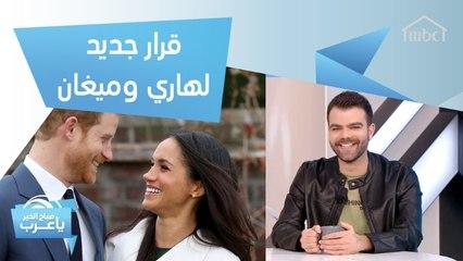 قرار جديد لهاري وميغان لمنع الشائعات وتحدي بين مذيعي صباح الخير يا عرب
