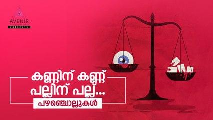 Kanninu Kannu Pallinu Pallu | Malayalam Proverbs | Avenir Technoloy