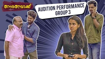 Nerambokku   Malayalam Web Series   Audition - Nerambokku Web Series - Group 3