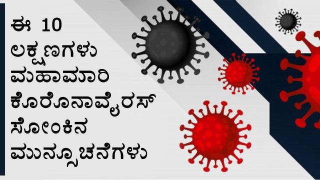 10 Key Indicators Of Corona Virus Symptoms   Boldsky Kannada
