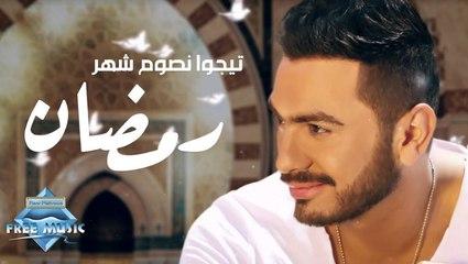 Tamer Hosny - Shahr Ramadan (Lyric Video) | تامر حسني - شهر رمضان