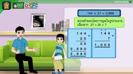 สื่อการเรียนการสอน การคูณจำนวนสองหลักกับจำนวนมากกว่าสองหลัก ตอนที่ 3 ป.4 ภาษาไทย