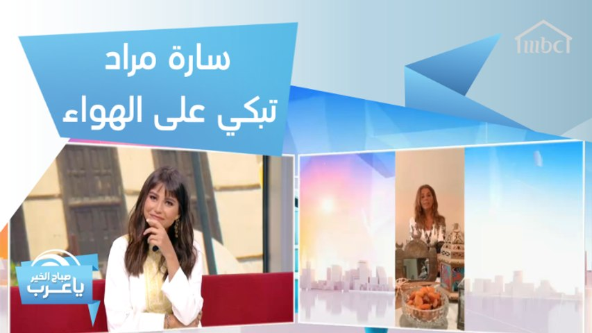 سارة مراد تبكي على الهواء وشقيق هاني الحامد يفاجئه.. ورأفت درزي في لحظة مؤثرة!