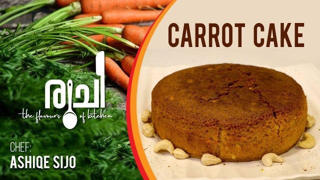 Carrot Cake   ക്യാരറ്റ് കേക്ക്   Ruchi - The Flavours Of Kitchen