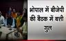 Breaking : भोपाल में BJP की बैठक में हुई बत्ती गुल, देखिए VIDEO