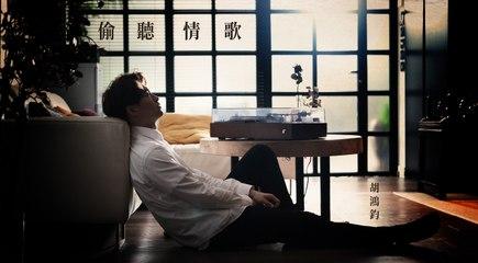 胡鴻鈞 Hubert Wu - 偷聽情歌 Official MV