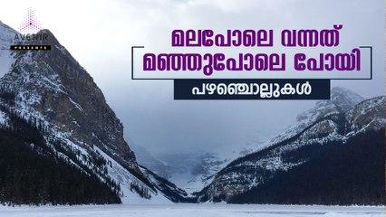 Malapole Vannathu Manjupole Poyi | Malayalam Proverbs | Avenir Technology