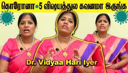 கொரோனா : 5 விஷயத்துல கவனமா இருங்க | Dr. Vidyaa Hari Iyer - EP-1| BOLDSKY TAMIL