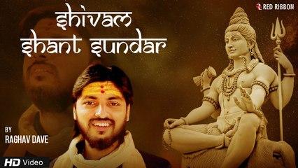 Shivam Shant Sundar | Lord Shiva Bhajan | | Raghav Dave | Alap Desai | Devotional Song 2020