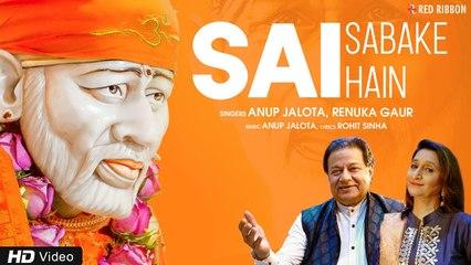 Sai Sabke Hain | Anup Jalota, Renuka Gaur | Sai Baba Bhajan | Latest Devotional