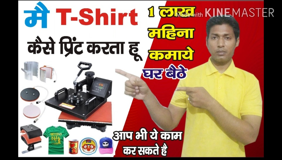 T-Shirt Printing Machin Kaise chalate h sikhe 2 minnat me