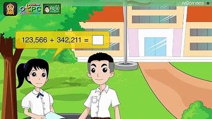 สื่อการเรียนการสอน การบวกจำนวนหลายหลักไม่มีการทด ป.4 คณิตศาสตร์