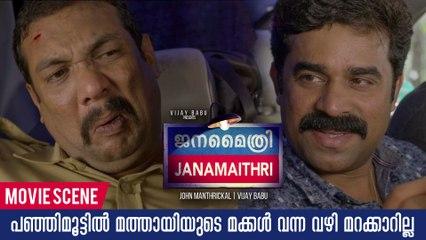 പഞ്ഞിമൂട്ടിൽ മത്തായിയുടെ മക്കൾ വന്ന വഴി മറക്കാറില്ല | Janamaithri Movie Scene | Vijay Babu