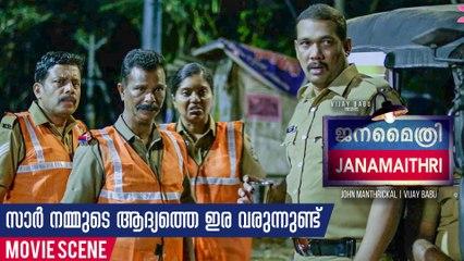 സാറെ നമ്മുടെ ആദ്യത്തെ ഇര വരുന്നുണ്ട് | Janamaithri Movie Comedy Scene | Friday Film House
