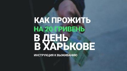 Как прожить на 20грн в Харькове