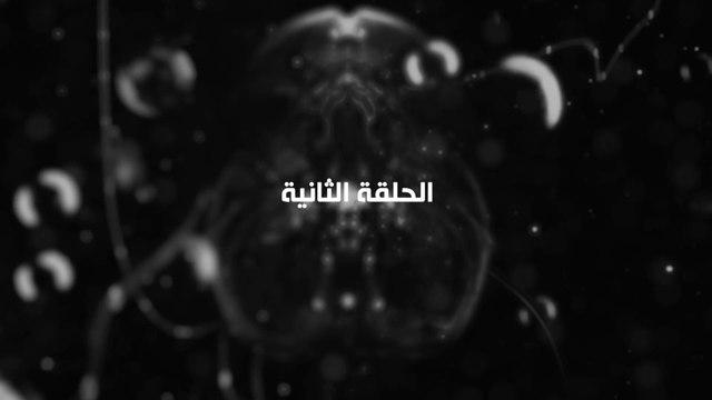 مسلسل النهاية الحلقة 2  HD - مسلسل النهاية الحلقة الثانية  يوسف الشريف رمضان 2020