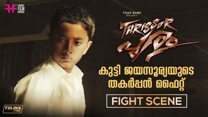 കുട്ടി ജയസൂര്യയുടെ തകർപ്പൻ ഫൈറ്റ് | Thrissur Pooram Movie | Fight Scene | Jayasurya | Adwaith