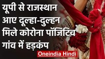 Lockdown तोड़ Azamgarh से Rajasthan पहुंचे दूल्हा-दुल्हन निकले कोरोना पॉजिटिव ,  वनइंडिया हिंदी