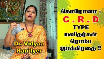 கொரோனா : C . R . D Type மனிதர்கள் ரொம்ப SAFE ஆஹ் இருங்க| Dr. Vidyaa Hari Iyer | EP-3