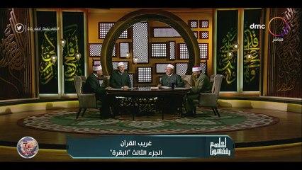 الشيخ رمضان عبد المعز- هؤلاء الفئة من البشر لا يكلمهم الله يوم القيامة