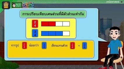 สื่อการเรียนการสอน การเปรียบเทียบเศษส่วนที่มีตัวส่วนเท่ากัน ป.4 คณิตศาสตร์