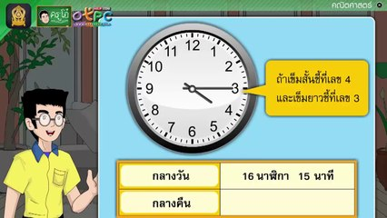 สื่อการเรียนการสอน การบอกเวลา ป.4 คณิตศาสตร์