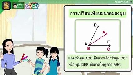 สื่อการเรียนการสอน การเปรียบเทียบขนาดของมุมและชนิดของมุม ป.4 คณิตศาสตร์