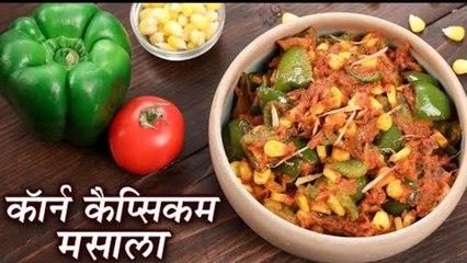 Corn Capsicum Masala Recipe In Hindi | शिमला मिर्च मकई मसाला | Corn Capsicum Sabzi By chef Jasleen