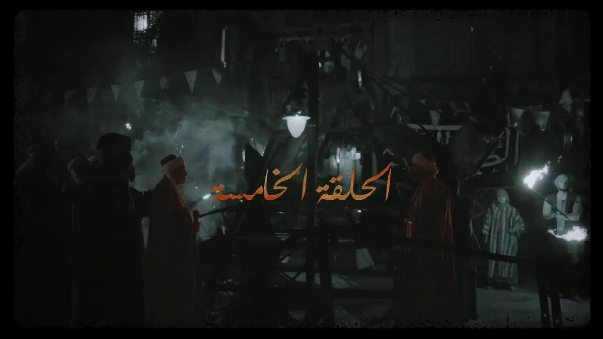 مسلسل الفتوة الحلقة 5 HD - مسلسل الفتوة الحلقة 5 الخامسة ياسر جلال رمضان 2020