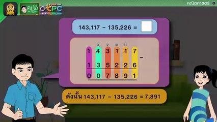 สื่อการเรียนการสอน การลบจำนวนหลายหลักมีการกระจาย (ตอนที่ 1) ป.4 คณิตศาสตร์