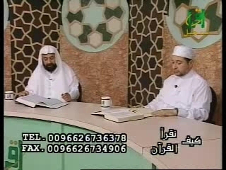 Tajwid 066 هاء الضمير