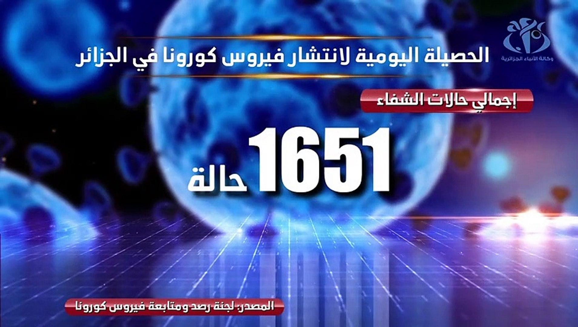 اخبار الجزائر اليوم | 29 افريل 2020 | حصيلة فيروس كورونا
