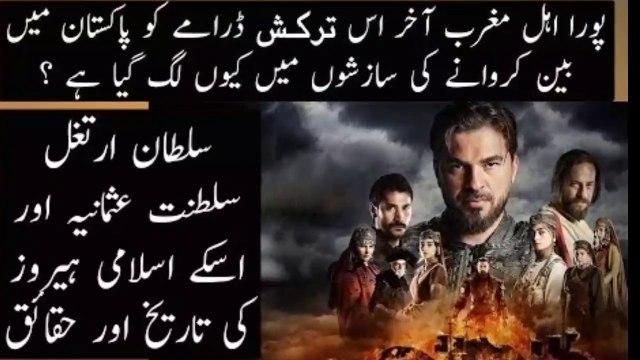 Facts You Should Know About Turkish Drama Dirilis Ertugrul | Urdu / Hindi | Ertugrul Ghazi